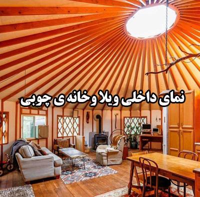 فضای داخلی ویلای چوبی