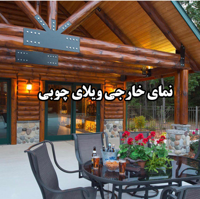 فضای خارجی ویلای چوبی